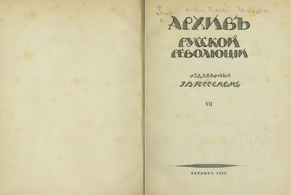 НВоронович-гессен