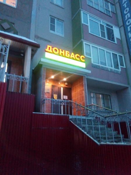 Лабытнангский Донбасс
