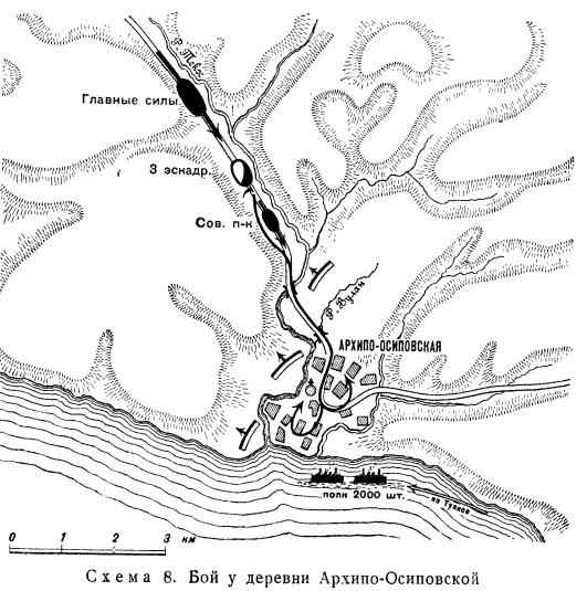 железный поток-4 архипо-осиповка
