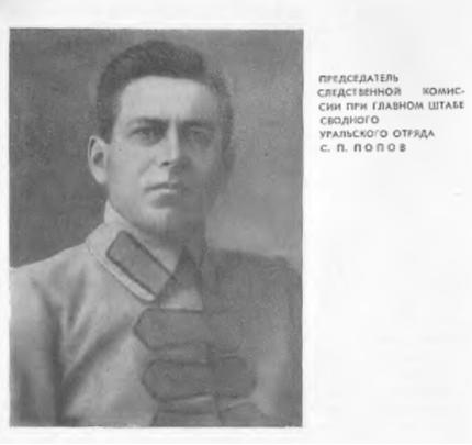 Попов председатель следственной комиссии