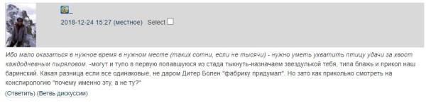 Про Бузову-3