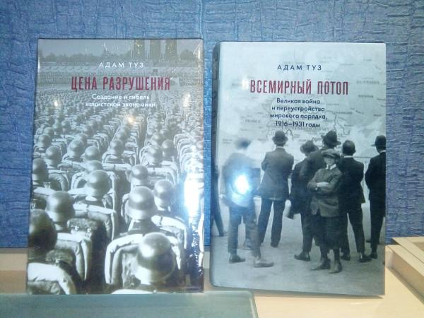 книги Адам Туз