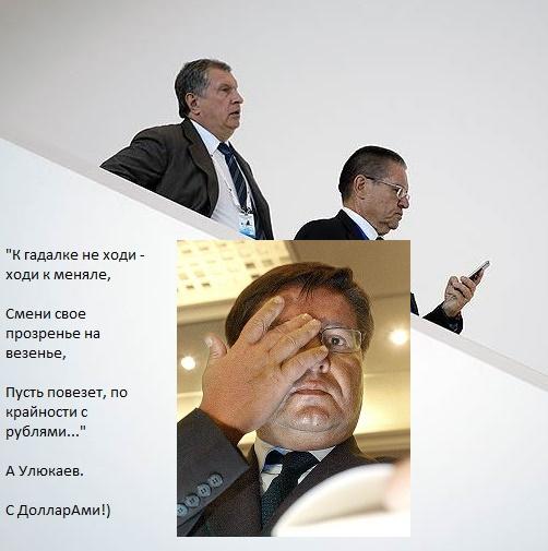 Улюкаев (2).jpg
