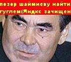 Позор России -главарьеспублики дикТатарстан глава клана шаймышек бабайшайимев