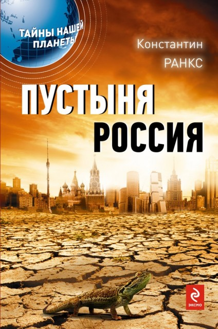 Константин Ранкс - Пустыня Россия