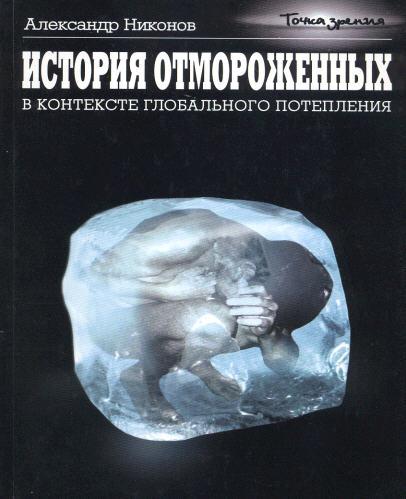 История отмороженных в контексте