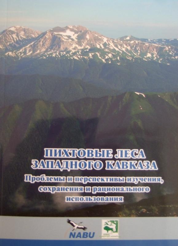Пихтовые леса Западного Кавказа. Проблемы и перспективы изучения, сохранения и рационального использования