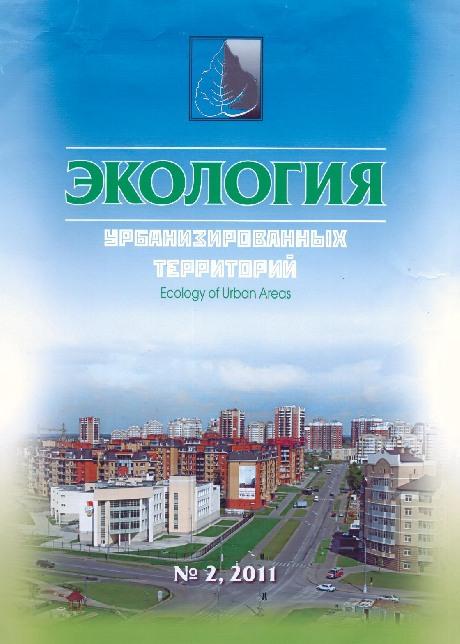 Экология урбанизированных территорий