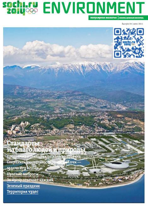 Оргкомитет Сочи 2014: Популярная экология
