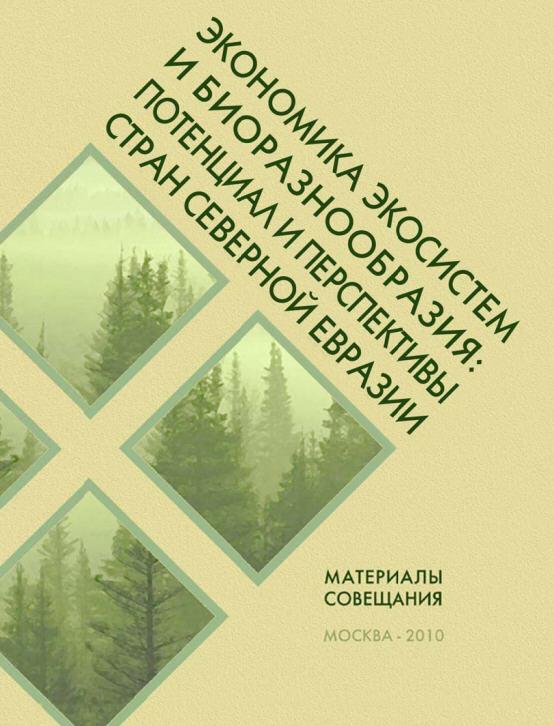 Экономика экосистем и биоразнообразия: потенциал и перспективы стран Северной Евразии