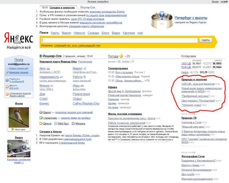 Виджет на главной странице Яндекса