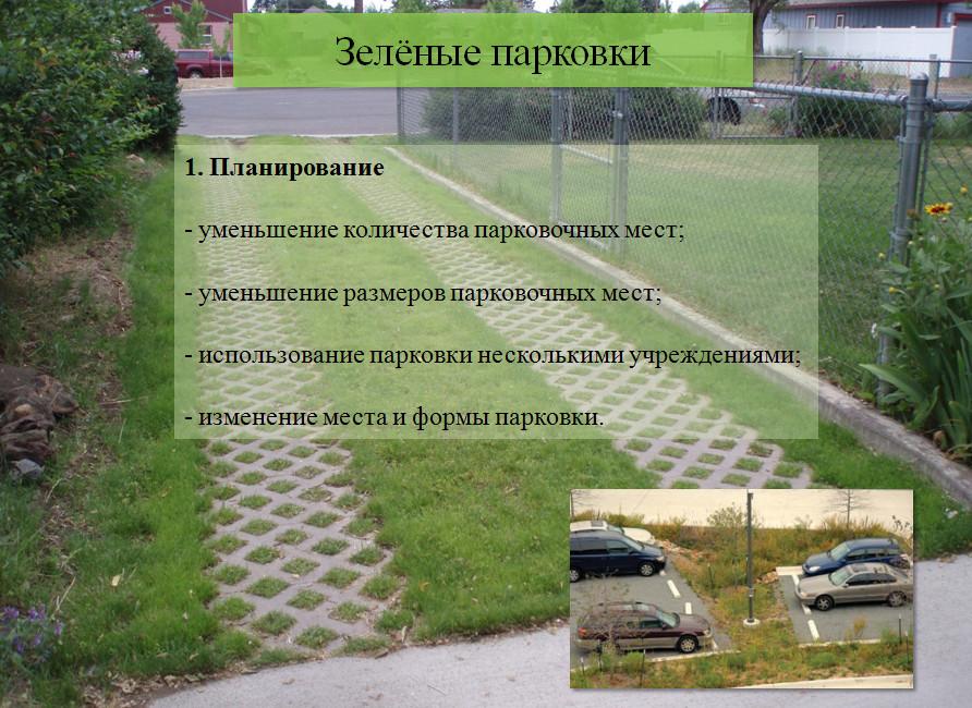 Планирование зелёных парковок