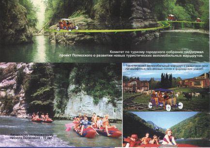 Туристические веломобильные маршруты Сочи