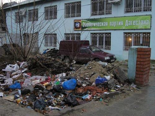 Экологическая партия Дагестана
