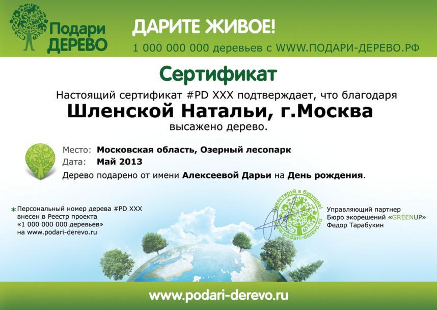 Сертификат на посадку именных деревьев