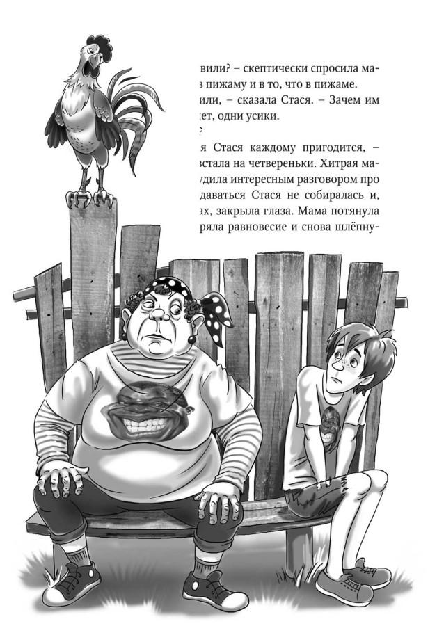 На-скамейке