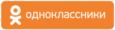Ок.ру.png