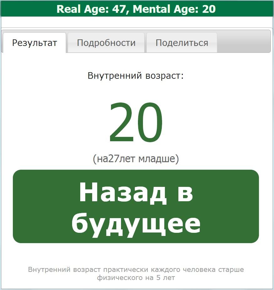 скачать бесплатно тест возраст