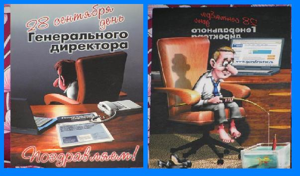 плещется открытки с днем генерального директора в россии федеральная