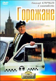 gorojane_poster
