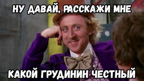 грудинин выборы2018 СовхозимениЛенина