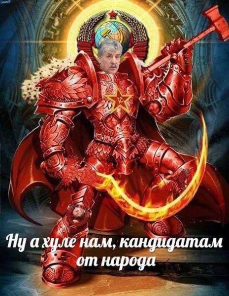 грудинин выборы2018 СовхозимениЛенина кандидаткпрф