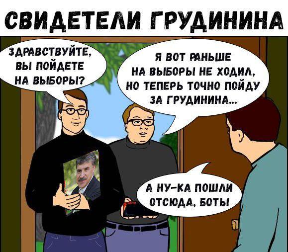 Путин уходит - Грудин победит