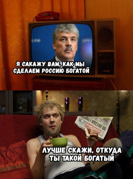 кандидат КПРФ выборы 2018