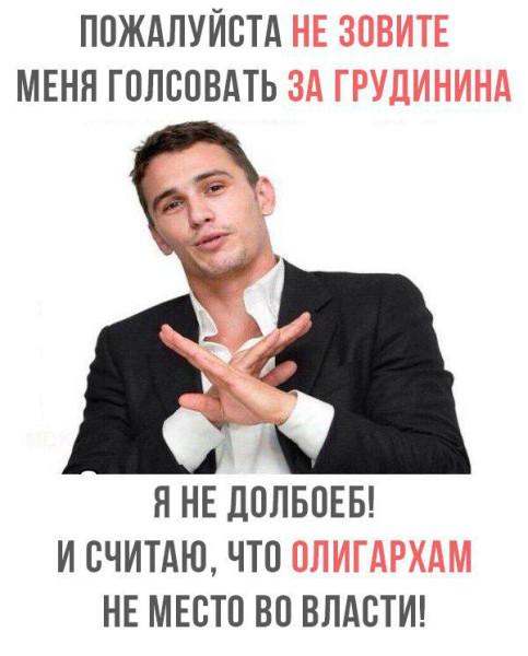 Грудинин выборы президента РФ