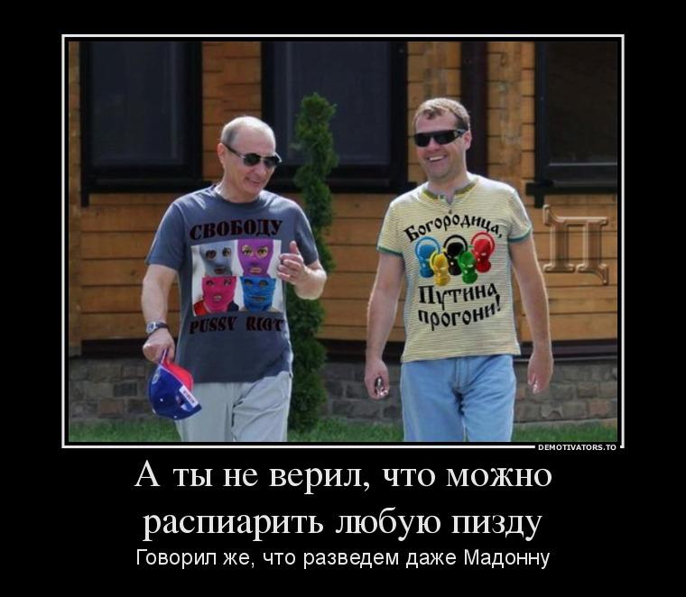 15873_a-tyi-ne-veril-chto-mozhno-raspiarit-lyubuyu-pizdu_demotivators_ru