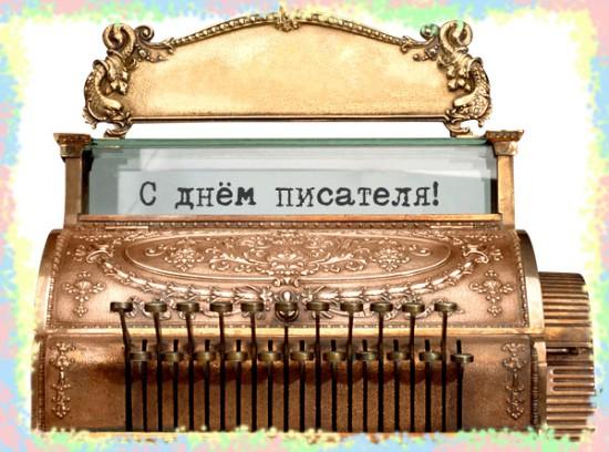 prazdnik_den_pisatelya