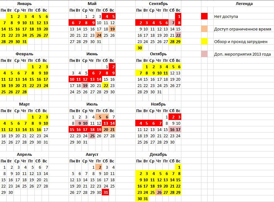 Календарь недоступности Красной площади