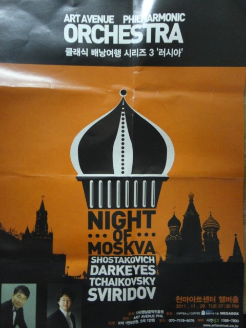 Night_of_Moscow-poster