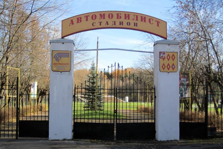 стадион автомобилист москва вятская улица