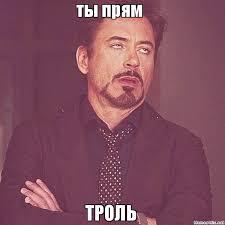 _001ТРОЛЛЬ.jpg