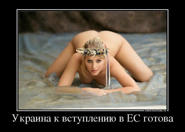 _001 Украина готова вступать в ЕС.jpg