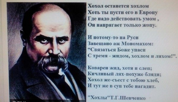 _001 Хохлы стих Шевченко.jpg