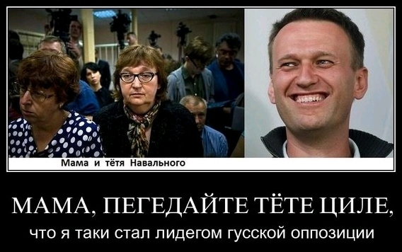 _001 Навальный лидер русской оппозиции.jpg