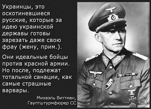 _001 Хохлы оскотинившиеся русские.jpg