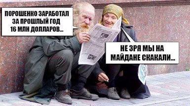 _001 Не зря на Майдане скакали.jpg