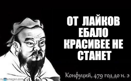 _001 Конфуций от лайков ебало не станет....jpg