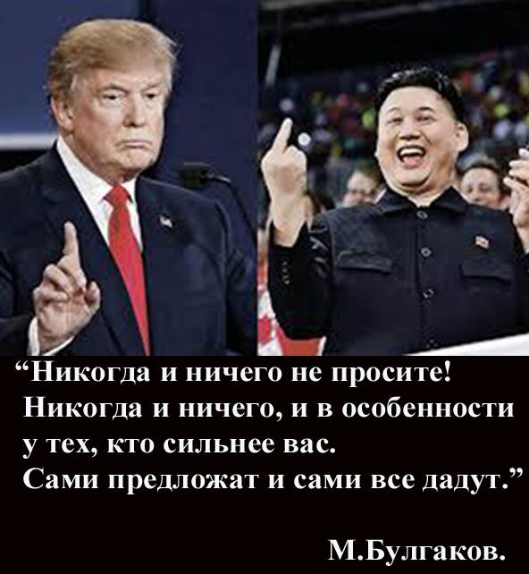 _001 Трамп и Ким и Булгаков.jpg