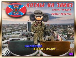 КОТЛЫ ИЛОВАЙСК-ДЕБАЛЬЦЕВО.jpg