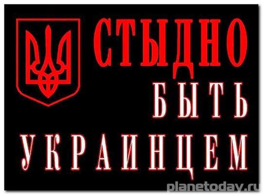_00001 стыдно быть украинцем.jpg