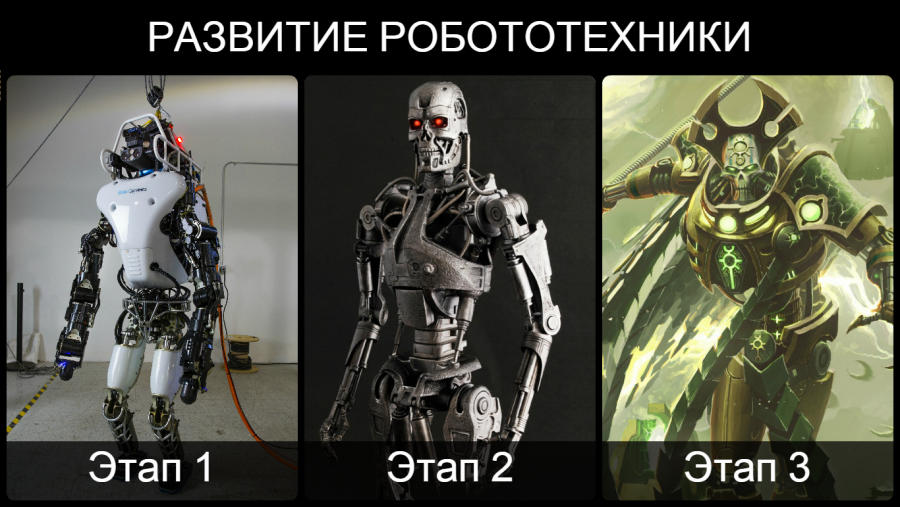 evo_robo.png
