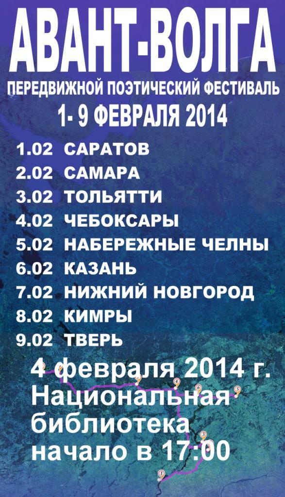 Поэтический фестиваль АВАНТ-ВОЛГА в Чебоксарах