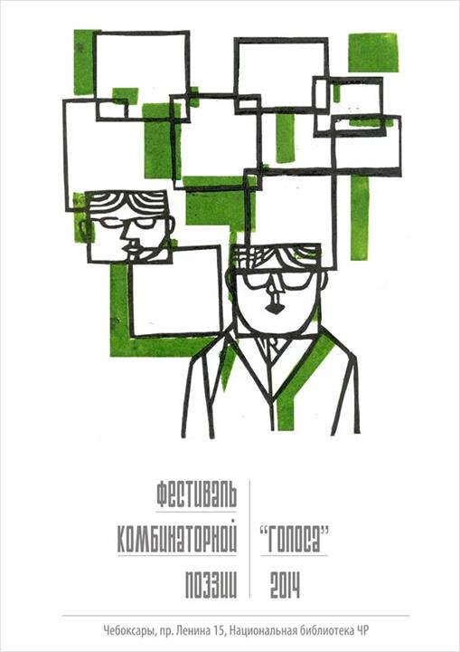 Фестиваль комбинаторной поэзии в Чебоксарах