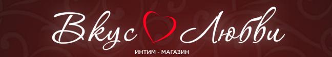 Секс шоп Вкус Любви