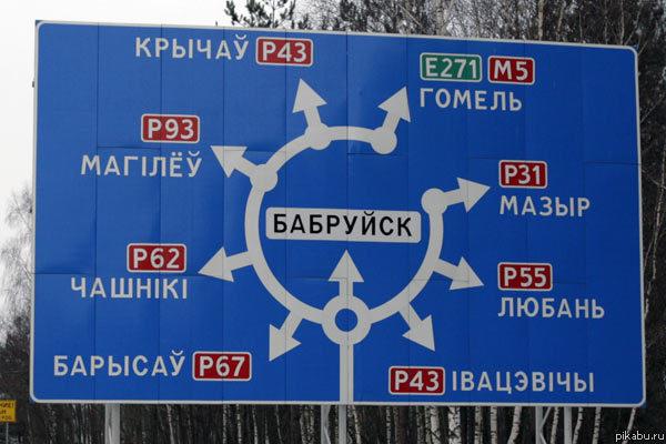 Бабруйск