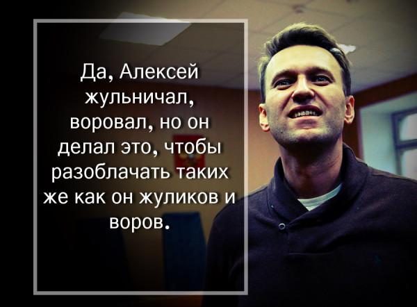 навальноид